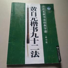 历代名家书法经典字谱:黄自元楷书九十二法(修订版)