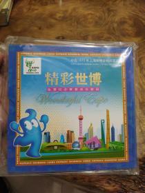 上海世博会金属纪念章套装(6枚)