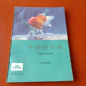 中国的金鱼