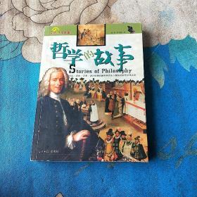 哲学的故事:Stories of Philosophy