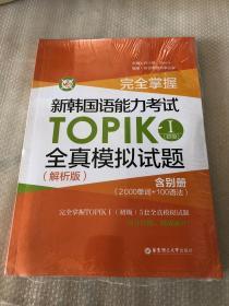 完全掌握·新韩国语能力考试TOPIK 1(初级)全真模拟试题(解析版·MP3下载)未开封