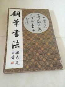 钢笔书法  【梁鼎光书】