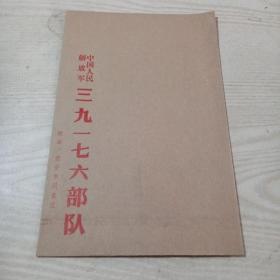 空白信封部队(编号6)