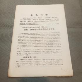 桐庐县1967年冬种工作会议参考资料之三:1967-1968年大小麦栽培技术意见(有最高指示)