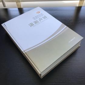 潇湘声屏 2015年合订本