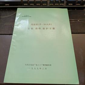 高速泵P_301 A/B安装操作维护手册