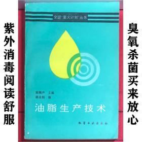 油脂生产技术