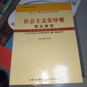 社会主义荣辱观理论教程