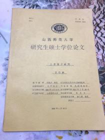 上党落子研究—山西师范大学研究生硕士学位论文