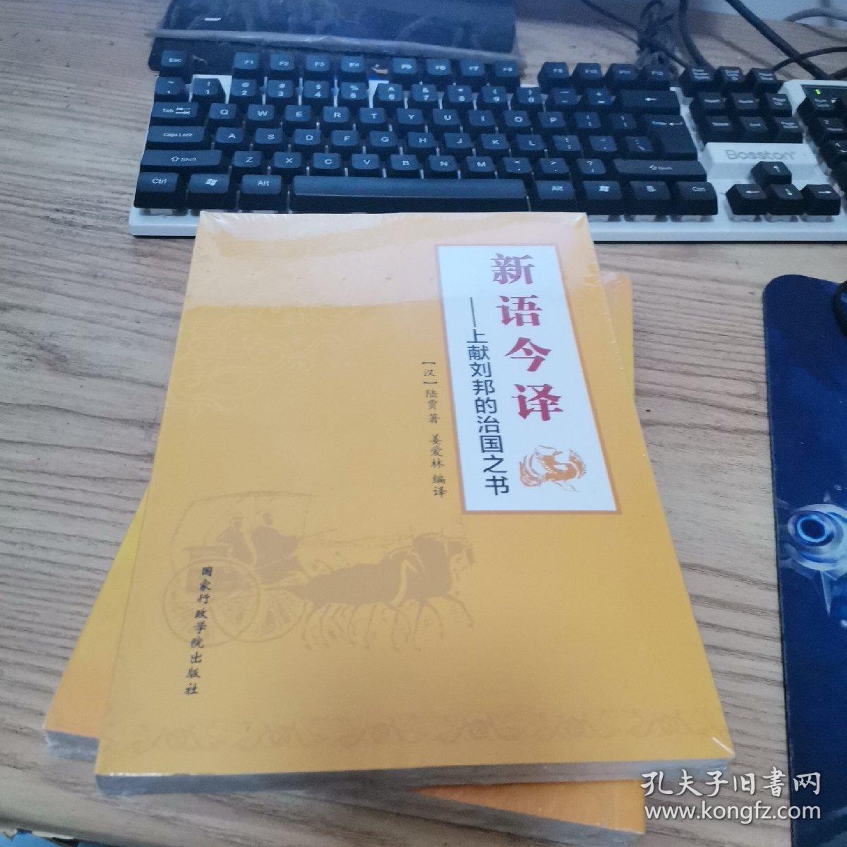 新语今译:上献刘邦的治国之书