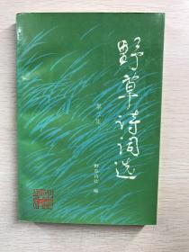 野草诗词选(孙轶青签赠)原版现货、内页干净