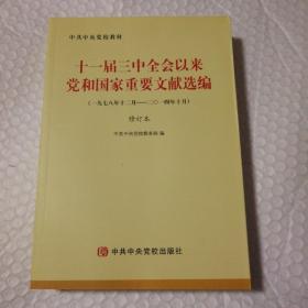 十一届三中全会以来党和国家重要文献选编 修订本