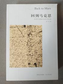 回到马克思:经济学语境中的哲学话语(作者签名本)