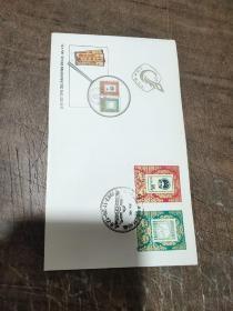 (中华全国集邮展览 1983年 北京) 纪念封