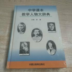 中学课本教学人物大辞典 2