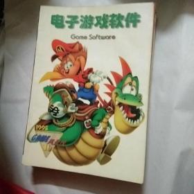 电子游戏软件 GAME风景线1995年10月、12月;1996年1、2、4、5、6、7、8、11;1997年2月【11册合售】