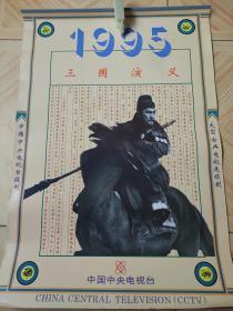 1995年 电视连续剧《三国演义》剧照 挂历 13张全