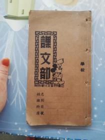 民国广州文化书店课本部  内有写4页中医资料