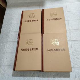 马克思恩格斯选集 全四卷(72年一版一印)四册书均为一版一印