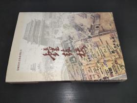 皇城历史文化系列丛书: 钟鼓楼