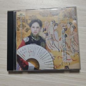 CD:伍丽嫦粤曲精选 三-粤剧