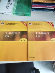 """大学物理学(上下册 第3版 C6版)/""""十二五""""普通高等教育本科国家级规划教材·2009年度普通高等教育规划教材"""