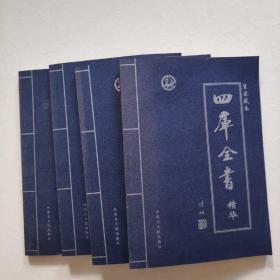 皇家藏本 四库全书精华(全四册) 一版一印