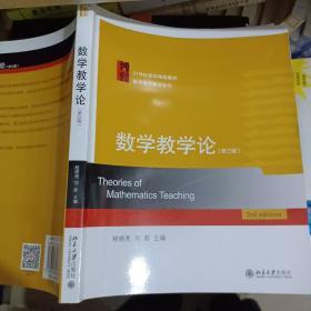 数学教学论(第三版)