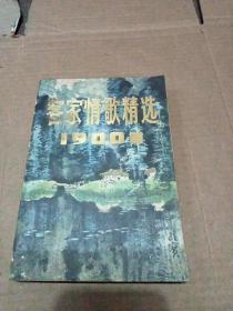 客家情歌精选1900首  (品见图)