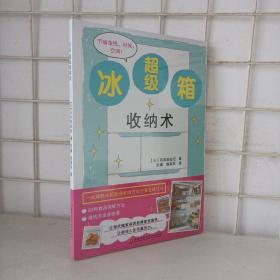 冰箱超级收纳术:一本满载冰箱整理收纳方法的黄金建议书