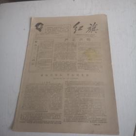 文革报纸 :红旗1967年,第3期特刊