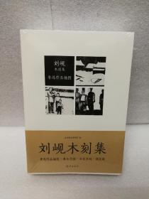 刘岘木刻集(套装共4册)毛边