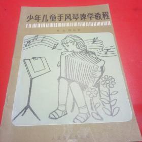 少年儿童手风琴速学教程