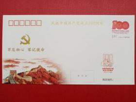 《庆祝中共成立XⅩ周年》   总公司纪念封