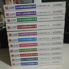 中央企业管理提升系列丛书(共11本合售)【95品 未翻阅】