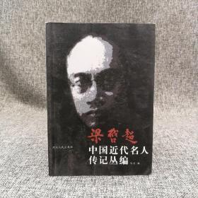 马勇毛笔签名钤印《梁启超 中国近代名人传记丛编》仅8本