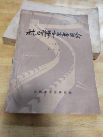 抗日战争中的牺盟会(上册)。征求意见稿