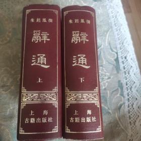 辞通全二册