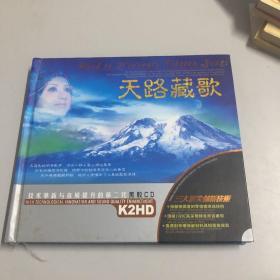 CD 光盘 双碟 天路藏歌(唱片如图)