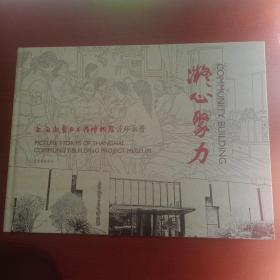 凝心聚力--上海凝聚力工程博物馆连环画册(横16开精装)