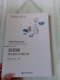 反贫困:理论前沿与创新实践