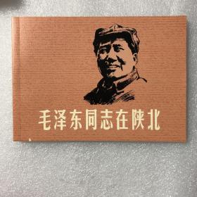 毛泽东同志在陕北32开平装连环画(有瑕疵)(日出东方散本)
