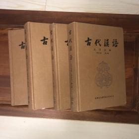 古代汉语 1-4全 修订本 精装