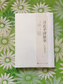 习近平讲故事【全新未开封】