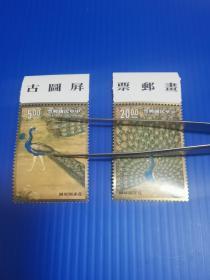 (微瑕疵品)专298孔雀开屏古画邮票  带边纸B   后背个别齿极其微黄