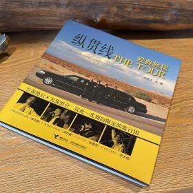 THE TOUR纵贯线经典旅程(周华健、罗大佑、李宗盛、张震岳签名本)