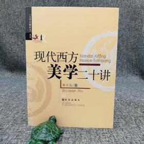 现代西方美学二十讲 (朱立元 作品)