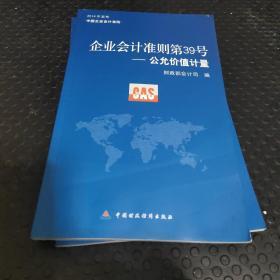 企业会计准则第39号——公允价值计量:2014年发布中国企业会计准则