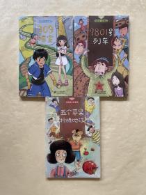 郑渊洁七彩童话:309暗室+7801号列车+五个苹果折腾地球 三册合售