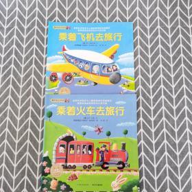 海豚绘本花园:乘着飞机去旅行、乘着火车去旅行